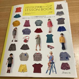 いちばんよくわかるパタ-ンレ-ベルの子供服ソ-イングLESSON BOOK(趣味/スポーツ/実用)