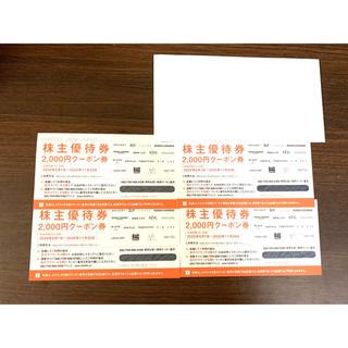 バロックジャパンリミテッド 株主優待券 8000円分