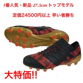 アディダス(adidas)のネメシス FG 27.5 アディダス プレデター サッカー ラグビー エックス(シューズ)