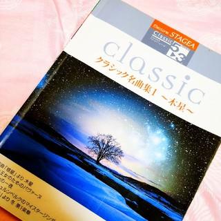 classic 名曲集~木星~ G5ー3級(YAMAHA Music Media(エレクトーン/電子オルガン)