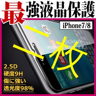 アイフォーン(iPhone)のiPhone7 ガラスフィルム(保護フィルム)