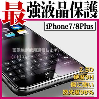 アイフォーン(iPhone)のiPhone7 plus ガラスフィルム 8 plus(保護フィルム)