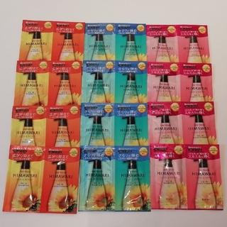 クラシエ(Kracie)のHIMAWARIのちから オイルインシャンプー&コンディショナー試供品12セット(シャンプー/コンディショナーセット)