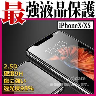 アイフォーン(iPhone)のiPhone XS ガラスフィルム iPhone X(保護フィルム)