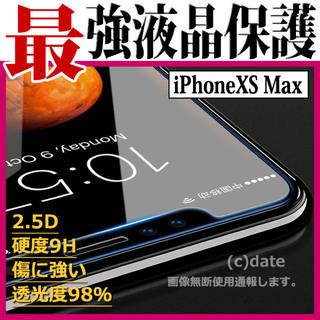 アイフォーン(iPhone)のiPhone XS MAX ガラスフィルム(保護フィルム)