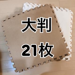 ジョイントマット 大判 21枚 中古(フロアマット)