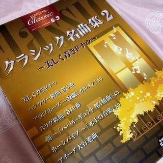 classic 名曲集2~美しく青きドナウ~ G5ー3級(YAMAHA Musi(エレクトーン/電子オルガン)
