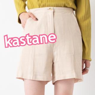 Kastane - kastane ❤︎ リネンショートパンツ エクリュ 新品【¥6490】