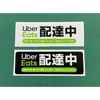 Uber Eats ウーバーイーツ 配達中ステッカー /防水/屋外使用可(その他)