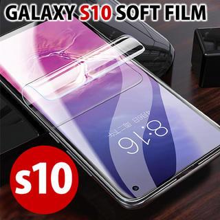 ギャラクシー(Galaxy)のギャラクシーs10 保護フィルム(保護フィルム)