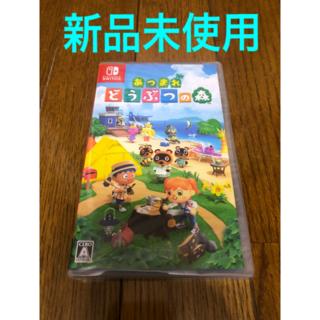 Nintendo Switch - 新品未開封 あつまれどうぶつの森 パッケージ版 ソフト