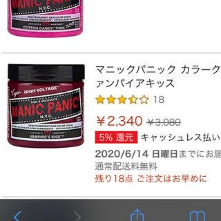 マニックパニック 各種 赤 紫 青 ヴァージンスノー 髪色(カラーリング剤)