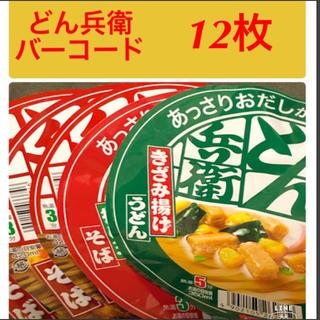 ニッシンショクヒン(日清食品)のどん兵衛バーコード 日清食品 懸賞 キャンペーン(その他)
