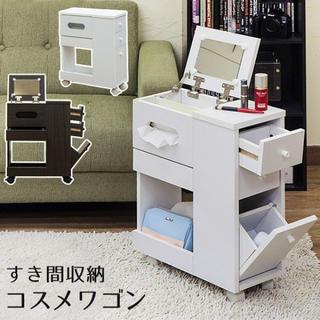 すき間収納コスメワゴン キャスター付き 化粧台 鏡台 ドレッサー メイクボックス(ドレッサー/鏡台)