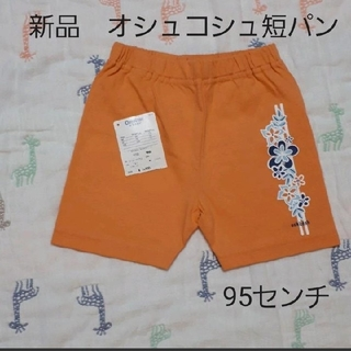 【新品】95 短パン オシュコシュ