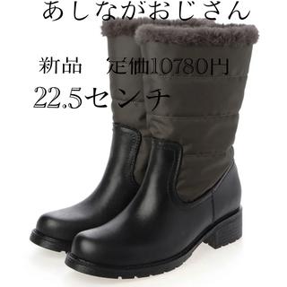 アシナガオジサン(あしながおじさん)の新品 定価10780円 あしながおじさん お洒落なレインシューズ ボルドー系(レインブーツ/長靴)