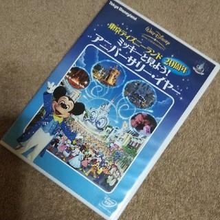 ディズニー(Disney)のDVD 東京ディズニーランド20周年 ミッキーと見よう!アニバーサリー・イヤー (キッズ/ファミリー)