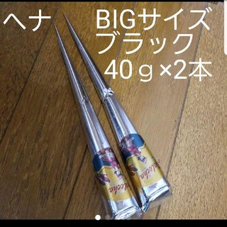 ヘナタトゥーブラック ヘナコーン BIGサイズ40g×2本(カラーリング剤)