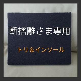 断捨離様専用☆トリとインソール(その他)