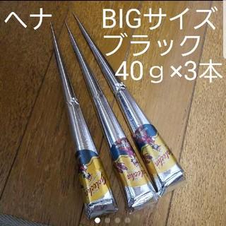 ヘナタトゥーブラック ヘナコーン BIGサイズ40g×3本(カラーリング剤)