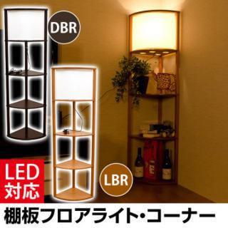 棚付フロアライト 照明 木製 リビング 寝室 コーナー ルーバー 収納棚 電気