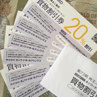 ニジュウサンク(23区)のオンワード 株主優待券 20%割引券1枚(ショッピング)