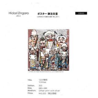12人の羅漢 村上隆 ポスター 300枚限定(版画)