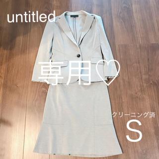 アンタイトル(UNTITLED)のuntitled アンタイトル 夏用 スーツ セット S(スーツ)