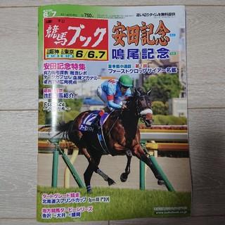 週刊競馬ブック  安田記念(趣味/スポーツ)