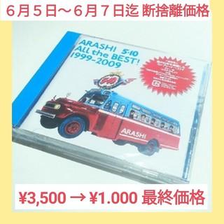 アラシ(嵐)の早いもの勝ち6月7日迄処分セール☆ ¥3,500 →【¥1,000】最終価格(ポップス/ロック(邦楽))