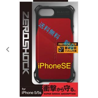 エレコム(ELECOM)のiPhone SE ケース 衝撃吸収  ZEROSHOCK(iPhoneケース)