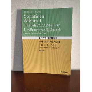 アナリーゼの技法 ソナチネアルバムⅠ 1 ハイドン モーツァルト ベートーヴェン(クラシック)