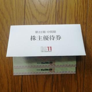 ★最新 日本BS11 ビックカメラ 株主優待 4000円分☆