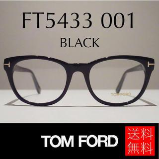 TOM FORD - 【新品】TOM FORD トムフォード メガネ FT5433 黒