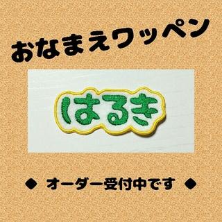 お名前ワッペン 刺繍ワッペン 『はるき』(ネームタグ)
