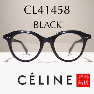 celine - 【新品】 CELINE セリーヌ メガネ CL41458 ブラック 黒