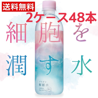 プラズマ解離水500ml 軟水 48本【正規販売】(ミネラルウォーター)