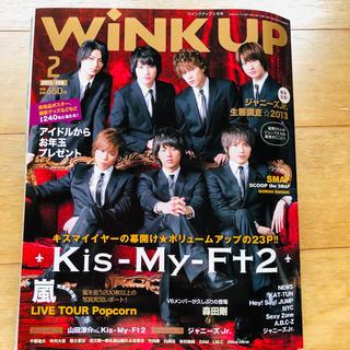 キスマイフットツー(Kis-My-Ft2)のwink up 2013 2月号 表紙:キスマイ(アート/エンタメ/ホビー)