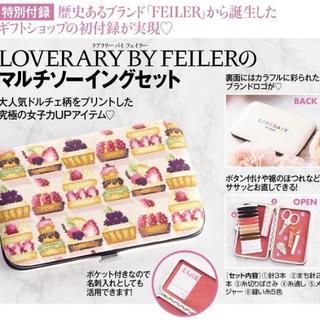 フェイラー(FEILER)の美人百花2020年6月LOVERARY BY FEILER マルチソーイング(ファッション)