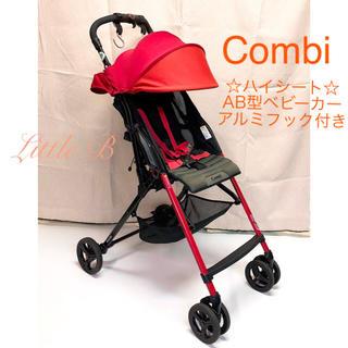 combi - コンビ*F2*ハイシート超軽量コンパクト☆AB型ベビーカー*アルミフック付き