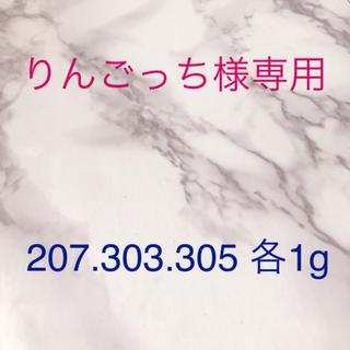 ☆りんごっち様専用☆ 207.303.305 各1g(カラージェル)