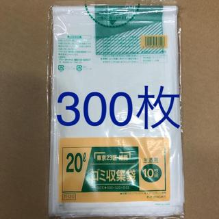東京23区推薦 ゴミ袋 20ℓ 半透明  【特価】  【合計300枚】