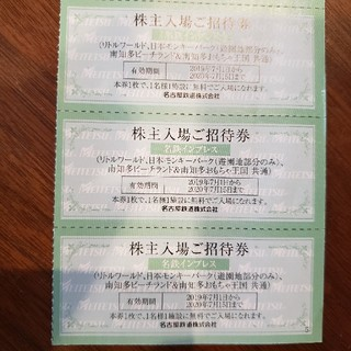 aka4747様専用(遊園地/テーマパーク)