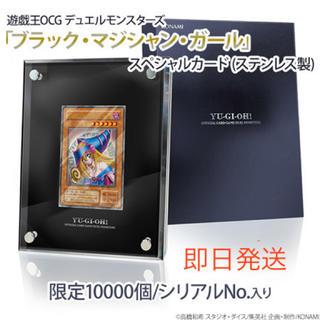 ユウギオウ(遊戯王)のブラックマジシャンガール ステンレス(シングルカード)