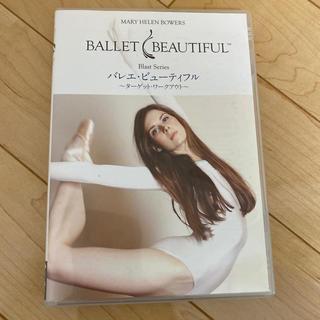 チャコット(CHACOTT)のバレエ・ビューティフル ターゲット・ワークアウト DVD(趣味/実用)