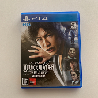 PlayStation4 - JUDGE EYES 死神の遺言 ps4