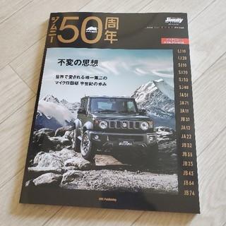 ジムニー50周年 ムック本 ジムニー シエラ コレクション JB23 JA11(趣味/スポーツ/実用)