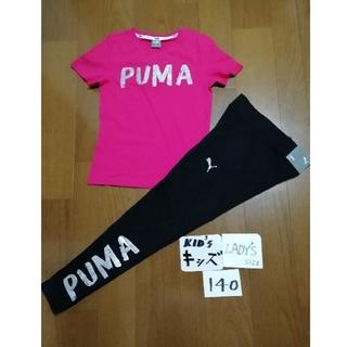 PUMA - 20春夏モデル‼️PUMAキッズレディースラメロゴT &レギンス140ピンク&黒