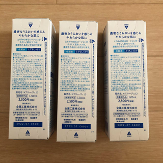 アルージェ(Arouge)のarouge アルージェ 化粧水 とってもしっとり 3本 セット (化粧水/ローション)