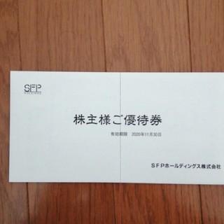 SFPホールディングス 株主優待 4000円分(レストラン/食事券)